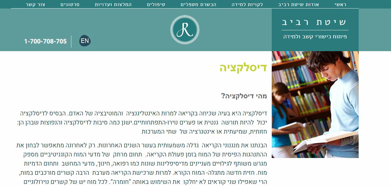 raviv_method_10
