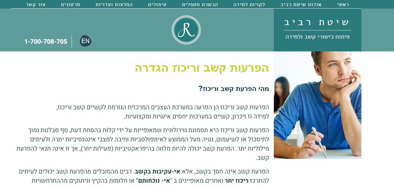 raviv_method_11