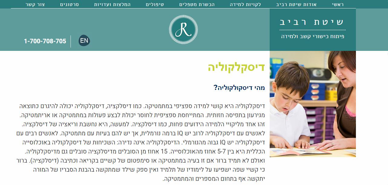 raviv_method_12